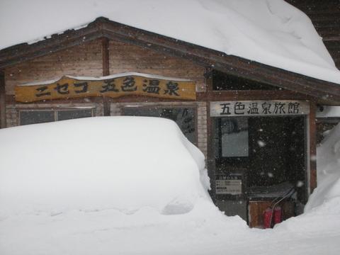 11年2月 ニセコ五色温泉オフ会2