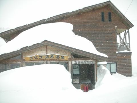 11年2月 ニセコ五色温泉オフ会1