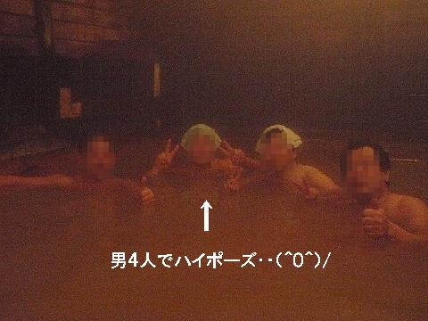 2011年2月 薬師温泉露天風呂2
