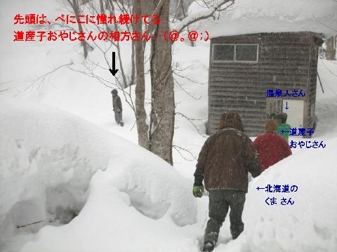 2011年2月 薬師温泉露天風呂7