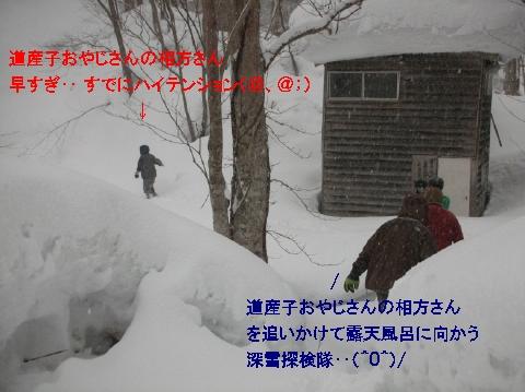 2011年2月 薬師温泉露天風呂8