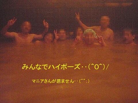 2011年2月26日薬師温泉オフ会(内湯編)18