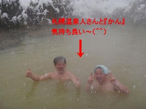 2011年2月 薬師温泉露天風呂12