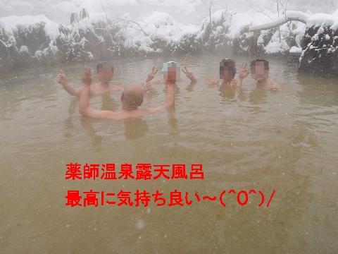 2011年2月 薬師温泉露天風呂15