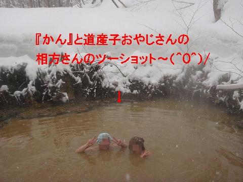 2011年2月 薬師温泉露天風呂18