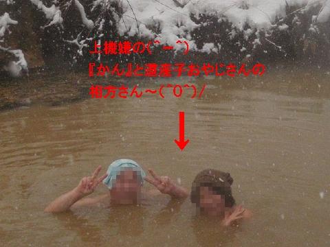 2011年2月 薬師温泉露天風呂19