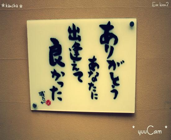 090504kotoba02dejikuro_convert_20090525205134.jpg