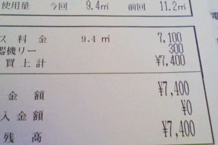20100430ガス