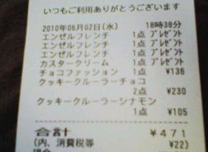 20100602184739.jpg
