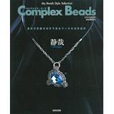 Complex Beads