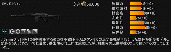 SA58_InventoryF.png