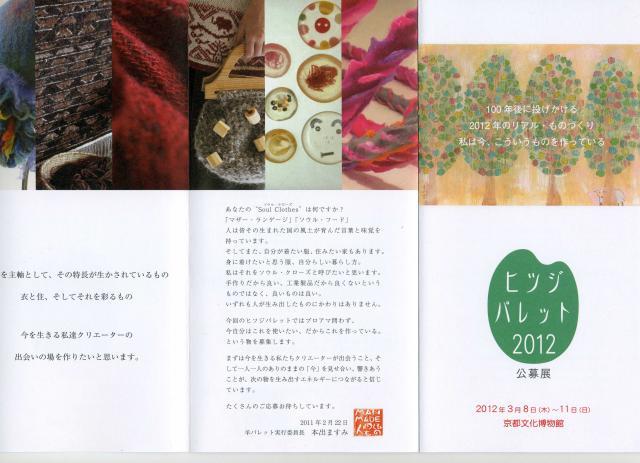 ひつじパレット2012