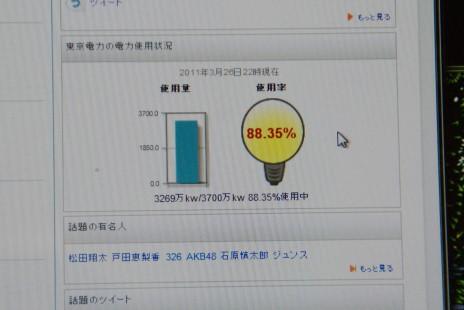 20110326_03.jpg