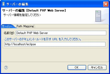 eclipse_php_sv2