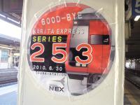 NEC_0067_20100613235645.jpg