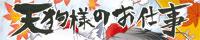 tengu_bn.jpg