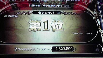 2011030110190002.jpg