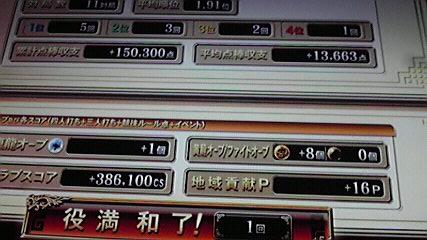 2011040417120000.jpg