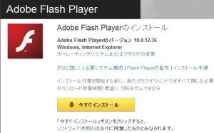 Adobe flash player01