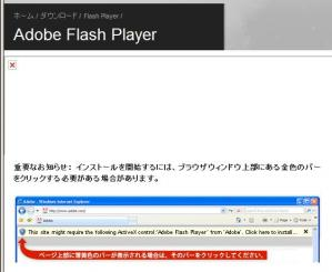 Adobe flash player02