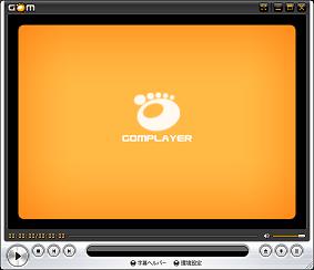 『GOM PLAYER』 さまざまな動画を再生可能な万能動画プレーヤー