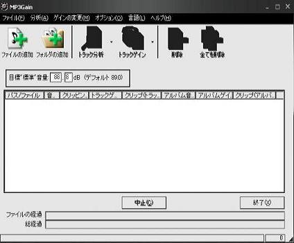 mp3gain.jpg