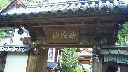 そうだ京都