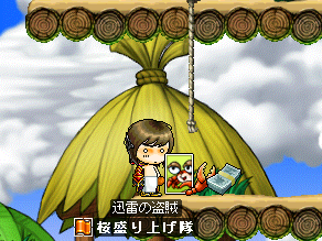 maplestory041_20090219223212.png