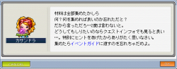 maplestory047_20090211223205.png