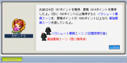 maplestory048_20090211223638.png