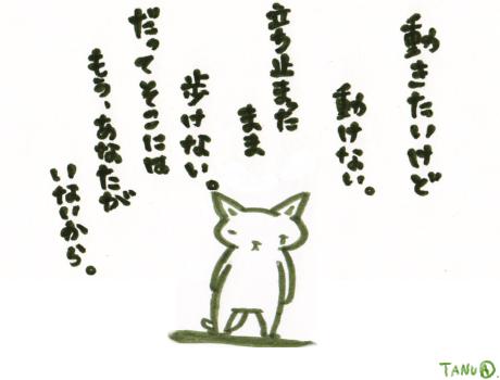 泣き虫ネコ。