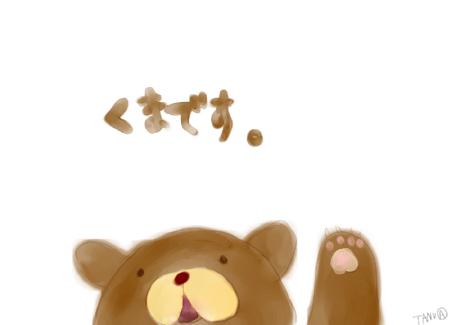 クマです。