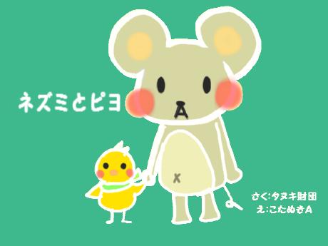 ネズミとピヨ表紙