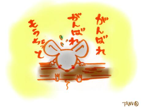 ふんばりネズミ