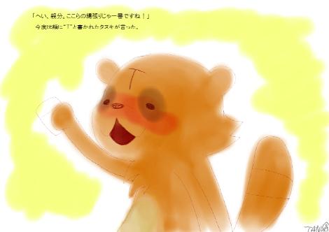 タヌキ財団3
