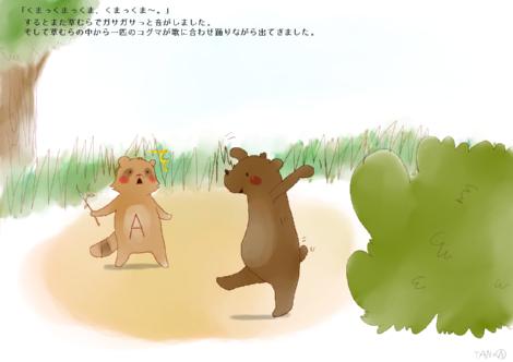 タヌキ財団14