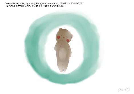 タヌキ財団21