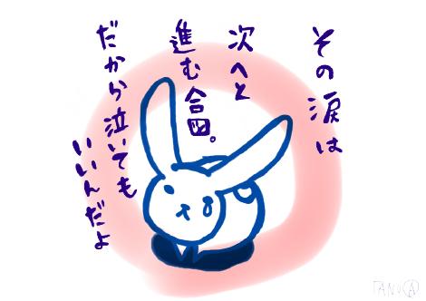 カナシミ☆キボウウサギ