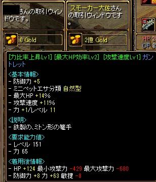 RedStone 10.03.07[22]