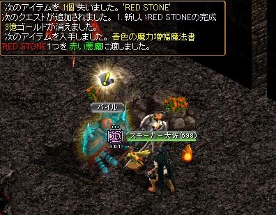 RedStone 10.03.09[09]
