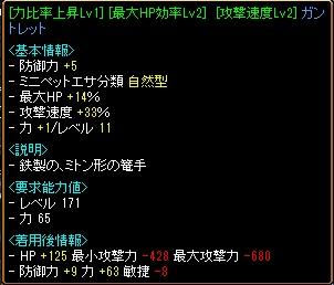 RedStone 10.03.09[12]