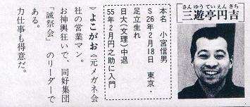 100の笑いを送りまSHOW 三遊亭朝三さん【純情日記054】