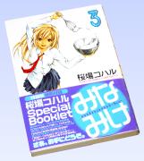 『みなみけ』第3巻(特装版)