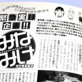 桜場コハルSpecial Booklet