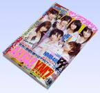 週刊ヤングマガジン2011年No.18