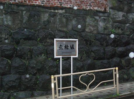 旧 岩崎邸の外壁と無縁坂の銘板