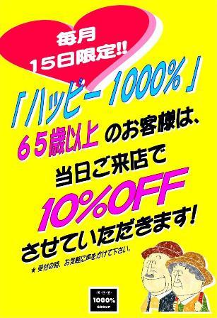 ハッピー1000%-3