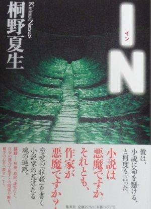 桐野夏生著「IN」 - 8分半のゆで...