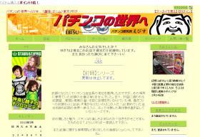ゆきちさんのブログ