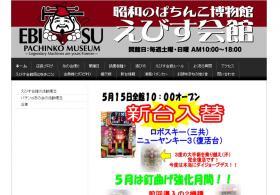 """昭和のパチンコ博物館""""えびす会館"""""""